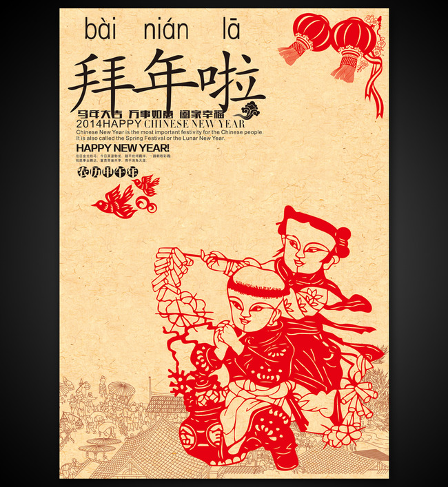 庆祝春节手绘海报