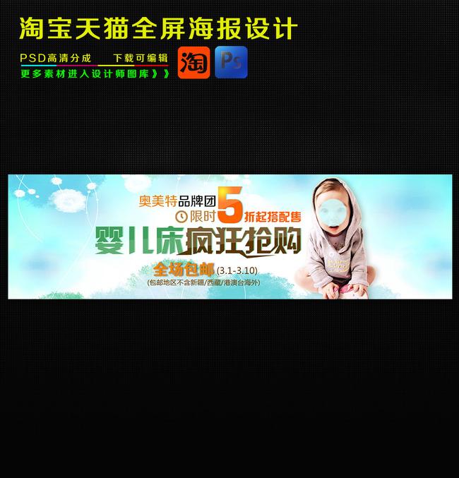 淘宝充值网店宣传�_【PSD】淘宝网店婴儿床宣传海报模板psd源文件_图片编号