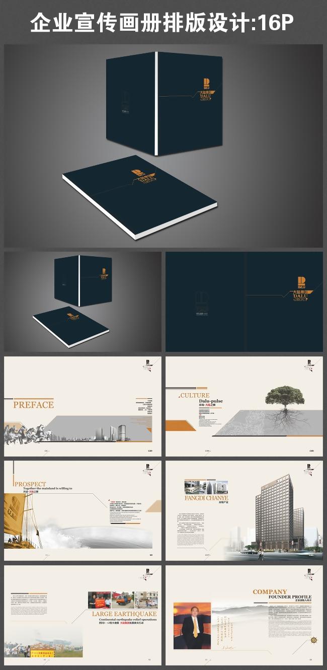 关键词: 企业 宣传 画册 排版 设计 广告 彩页 版式 内页 说明:企业