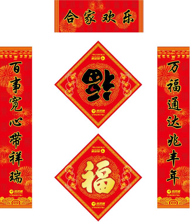 七字春节对联带横批_20副对联,要横批,谢谢!-