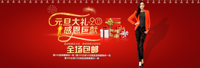 【psd】天猫商城新年大促海报模板设计psd